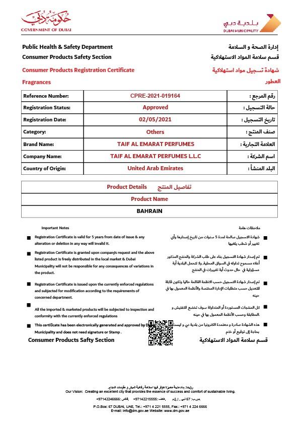 البحرين :: مَهد السلام